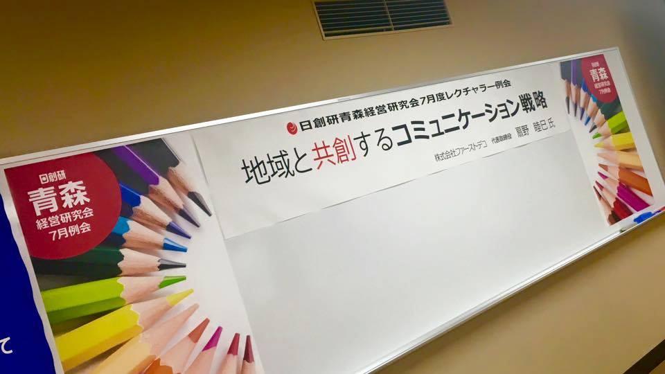 青森経営研究会