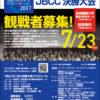 JBCC(日本ビジネススクール・ケース・コンペティション)