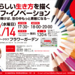 石川経営研究会