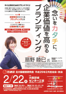 北大阪経営研究会