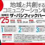 徳島経営研究会