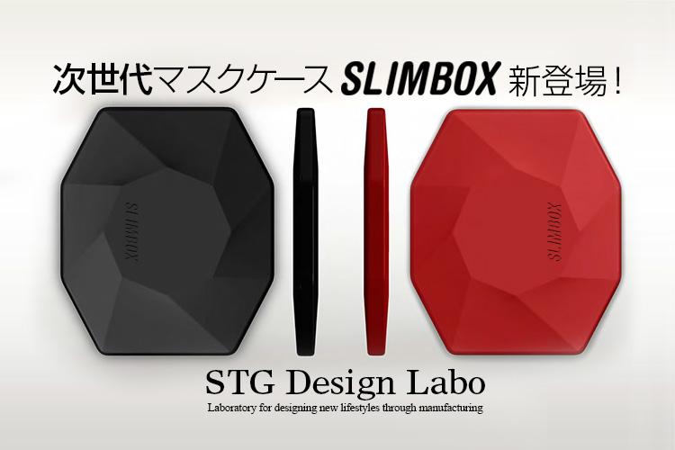 世界初!超薄型軽量マグネシウム合金製次世代マスクケース<SLIMBOX>新登場!