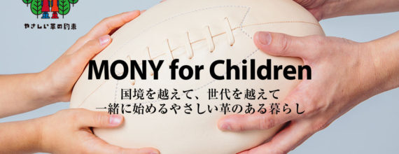 MONY for Children