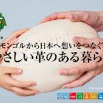 SDGs貢献型クラウドファンディング