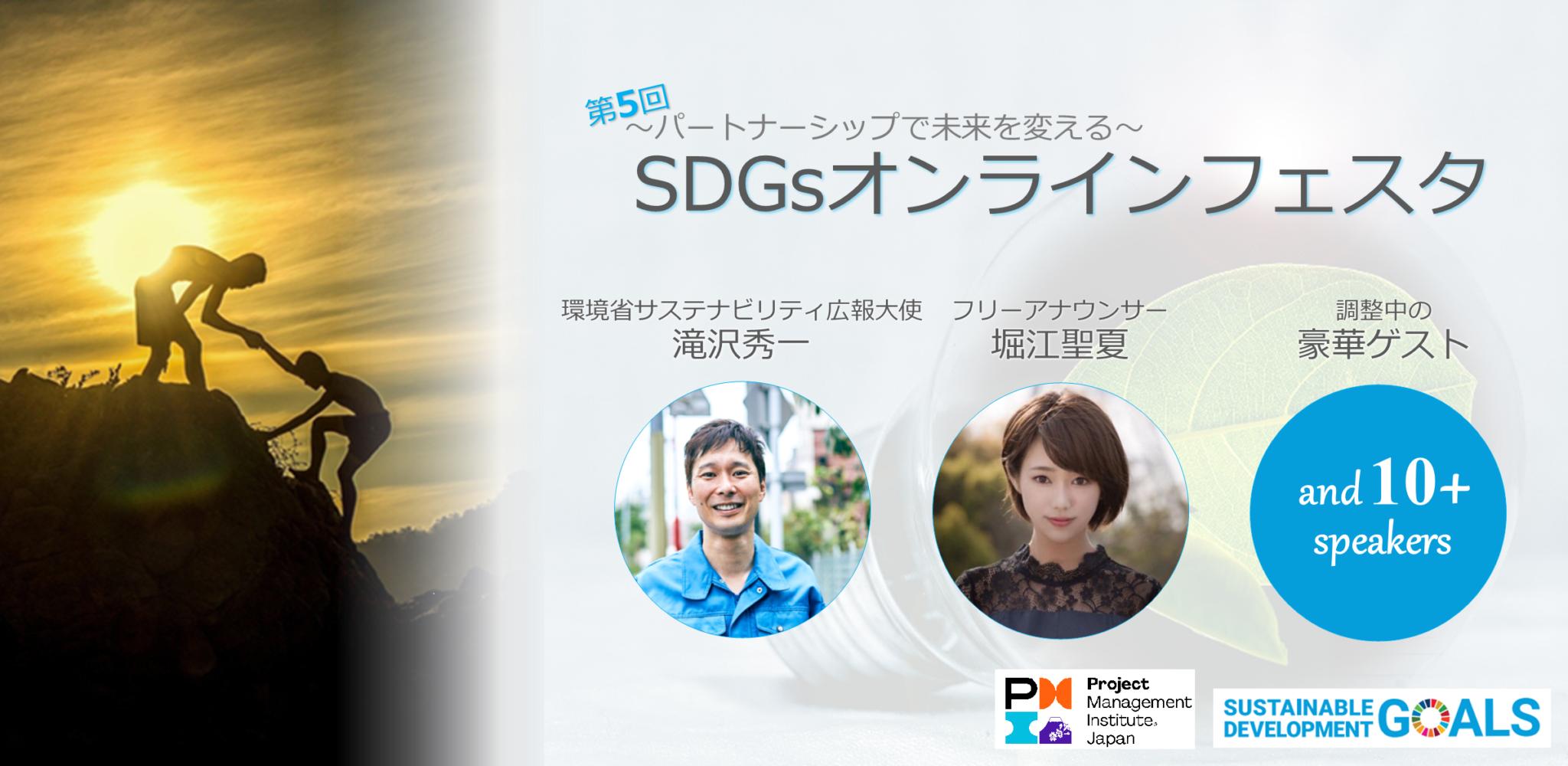 SDGsオンラインフェスタ