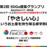 第2回 SDGs提案グランプリ