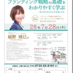 南大阪経営研究会