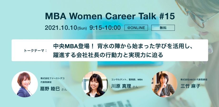 MBA Women Career Talk #15